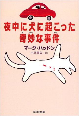 Yonaka Ni Inu Ni Okotta Kimyōna Jiken