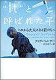 """""""It""""(それ)と呼ばれた子―これから大人になる君たちへ [It To Yobareta Ko: Korekara Otona Ni Naru Kimitachi E]"""