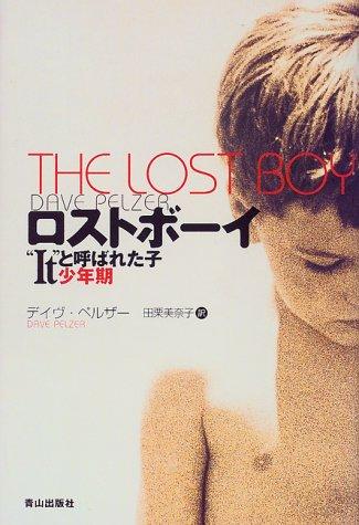 Rosuto Bōi: Sore To Yobareta Ko Shōnenki