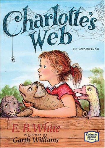 Charlotte's Web: シャーロットのおくりもの
