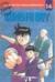 New Kung Fu Boy (Buku 14)