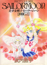 美少女戦士セーラームーン原画集 2 [Bishōjo senshi Sailor Moon gengashū 2]