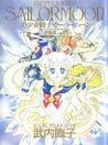 美少女戦士セーラームーン原画集 1 [Bishōjo senshi Sailor Moon gengashū 1]