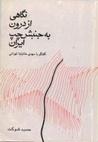 نگاهی از درون به جنبش چپ ایران : گفتگو با خانبابا تهرانی / جلد اول