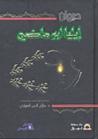 ديوان إيليا أبو ماضي by إيليا أبو ماضي