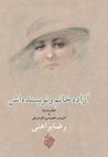 آزاده خانم ونویسنده اش یا آشویتس خصوصی دکتر شریفی