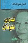ديوان فدوى طوقان - الأعمال الشعرية الكاملة