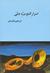 اسرار گنج دره جنی by ابراهیم گلستان
