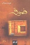 فسوق by عبده خال