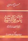 عمر والتشيع: ثنائية القطيعة والمشاركة