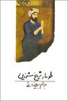 طومار شیخ شرزین، فیلمنامه