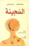 السجينة by Malika Oufkir