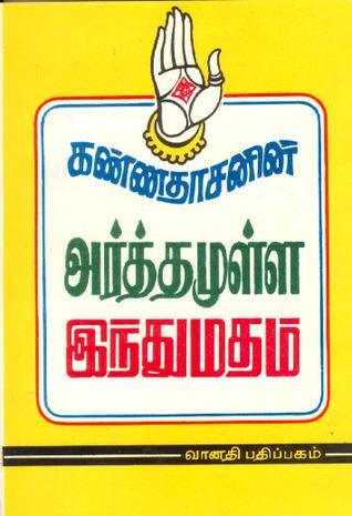 Arthamulla Hindu Matham -- Volume I