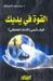 القوة في يديك by ياسر عبد الكريم بكار