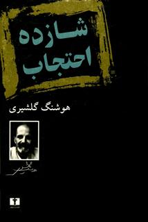 شازده احتجاب by هوشنگ گلشیری