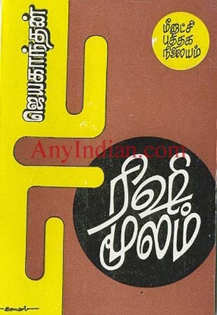 thyaga bhoomi novel  pdf