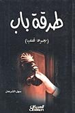 طرقة باب by سهل الشرعان