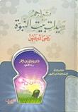 تراجم سيدات بيت النبوة by عائشة عبد الرحمن بنت الشاطئ