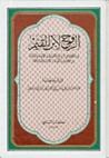 الروح by ابن قيم الجوزية - Ibn Qayyim