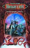 Возвращение Томаса (Цикл: Трое из Леса. Книга 14)