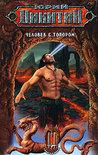 Человек с топором (Цикл: Трое из Леса. Книга 16)