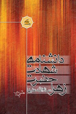 دانشنامه شهادت حضرت زهرا سلام الله علیها - جلد1