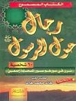 رجال حول الرسول by خالد محمد خالد