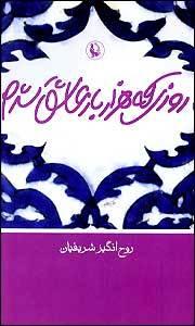 روزي كه هزار بار عاشق شدم by روحانگیز شریفیان