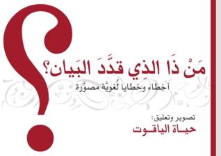 من ذا الذي قدد البيان؟ أخطاء وخطايا لغوية مصورة by حياة الياقوت