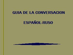 Guía de la conversación español-ruso by S. Neverov