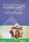 تسبيح ومناجاة وثناء على ملك الأرض والسماء by محمد موسى الشريف