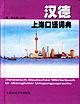 汉德上海口语词典 / Chinesisch-Deutsches Wörterbuch für shanghaier Umgangssprache