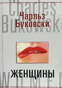 Женщины (Book Revolution)