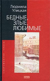 Бедные, злые, любимые  by Lyudmila Ulitskaya