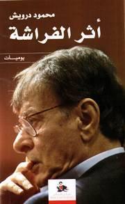 أثر الفراشة by Mahmoud Darwish