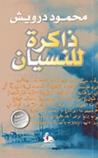 ذاكرة للنسيان by Mahmoud Darwish