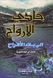 حادي الأرواح إلى بلاد الأفراح by ابن قيم الجوزية - Ibn Qayyim