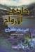 حادي الأرواح إلى بلاد الأفراح by ابن قيم الجوزية
