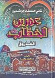 عمر بن الخطاب الفاروق ثاني الخلفاء الراشدين by محمد رضا