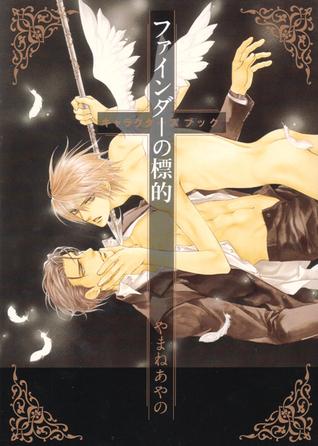 ファインダーの標的キャラクターズブック [Finder no Hyouteki Characters Book] by Ayano Yamane