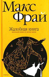 Жалобная книга by Max Frei