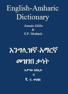 English-Amharic Dictionary / እንግ�...
