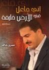 إني جاعل في الأرض خليفة by عمرو خالد