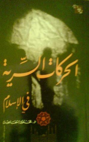 الحركات السرية في الإسلام by محمود إسماعيل