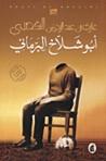 أبو شلاخ البرمائي by غازي عبد الرحمن القصيبي