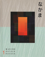 Nakama 1 by Seiichi Makino