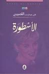 الأسطورة by غازي عبد الرحمن القصيبي
