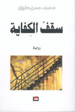سقف الكفاية by محمد حسن علوان