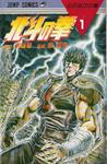 Tinju Bintang Utara (Fist of the North Star) Vol. 1-27