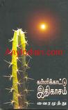 கள்ளிக்காட்டு இதிகாசம் [Kallikaattu Ithigaasam] by Vairamuthu